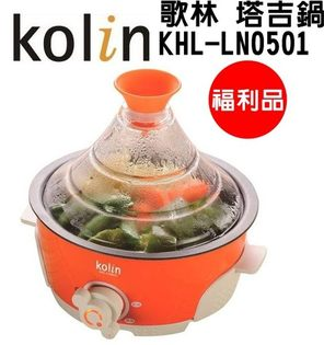 (福利品) KHL-LN0501【歌林】塔吉鍋/料理鍋 保固免運-隆美家電