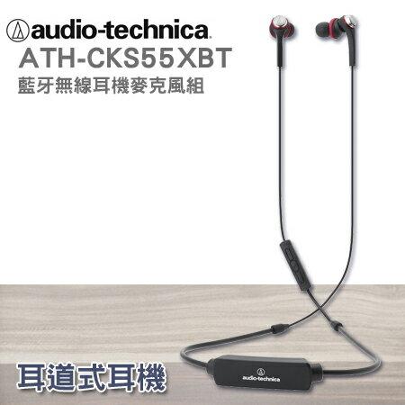 """鐵三角 ATH-CKS55XBT 藍牙無線耳機麥克風組""""正經800"""""""