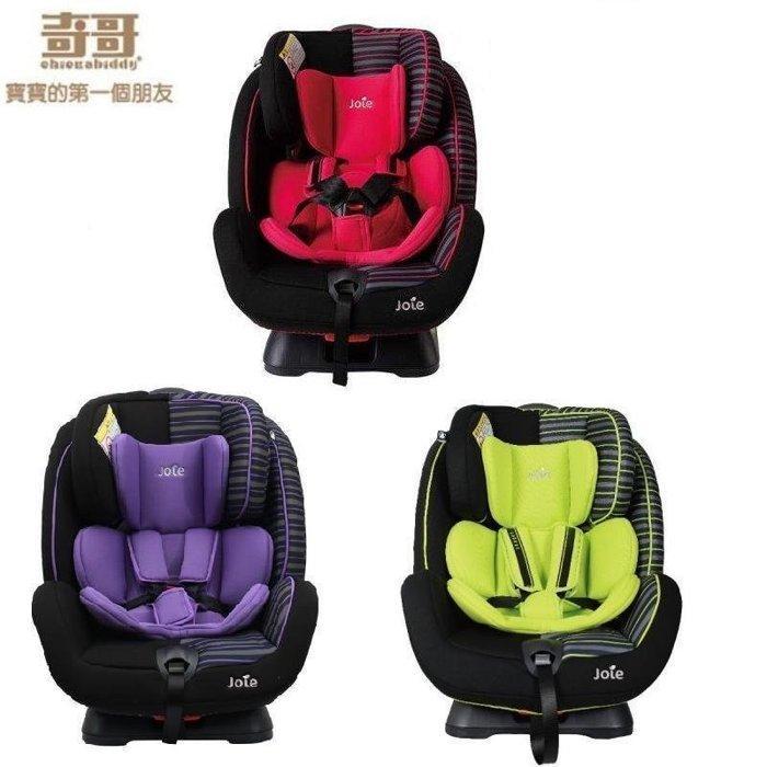 ^~美馨兒^~奇哥 Joie豪華成長型汽座 汽車座椅 安全座椅 ^(0~7歲^)^(三色可