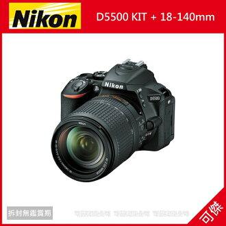 可傑 補貨中 Nikon D5500 KIT + 18-140mm 旅遊鏡 保固一年 平輸
