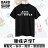 客製化--✨文字系列✨ 自己的文字T恤自己做-色T!100%純棉台製棉T素材!一件也可以做!多件另有優惠!歡迎團體訂做! 0
