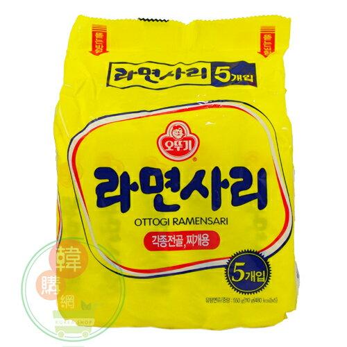 【韓購網】韓國不倒翁Q拉麵(純麵條)(5入/袋)★OTTOGI拉麵部隊火鍋適用★韓國泡麵