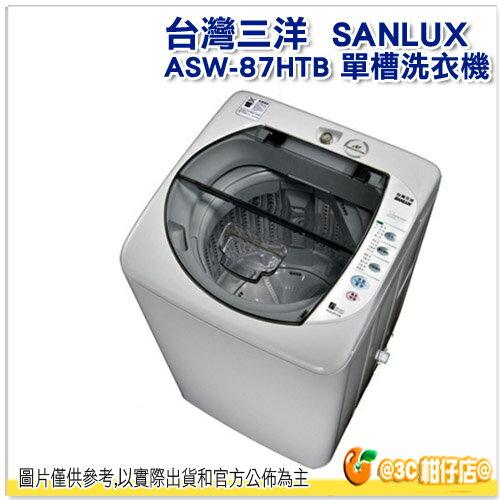 台灣三洋 SANLUX ASW-87HTB 單槽洗衣機 6.5KG 小家庭 宿舍 全自動 省水 保固三年 ASW87HTB (全台免運含基本安裝舊機回收)