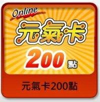【少東商會】傳奇網路、點數卡、元氣卡 200點(使用優惠卷.樂天點數請式先詢問)