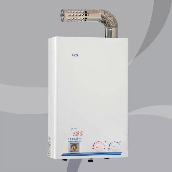 和成 HCG 12公升 強制排氣熱水器 GH585Q