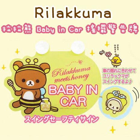 拉拉熊 Baby in Car 搖擺警告牌