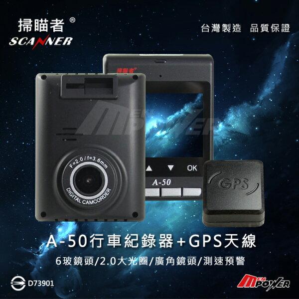 【禾笙科技】免運+送32G記憶卡+免費基本安裝 掃描者 A50 行車紀錄器+GPS天線 安霸A7L晶片 台灣製