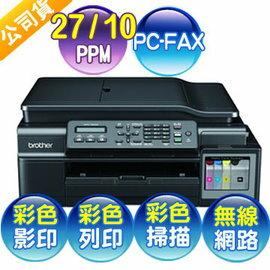 【免運】brother MFC-T800W 原廠連續供墨 六合一A4彩色噴墨無線傳真複合機 另有J3720/T500W/T300/L565/L655
