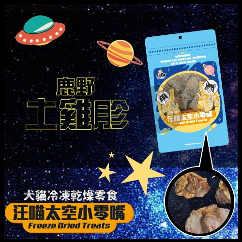 +貓狗樂園+ 汪喵星球|冷凍乾燥寵物零食。汪喵太空小零嘴。鹿野土雞胗。50g|$180 - 限時優惠好康折扣