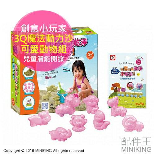 【配件王】現貨 双美 創意小玩家 3Q魔法動力沙 可愛動物組 兒童想像力 藝術潛能開發