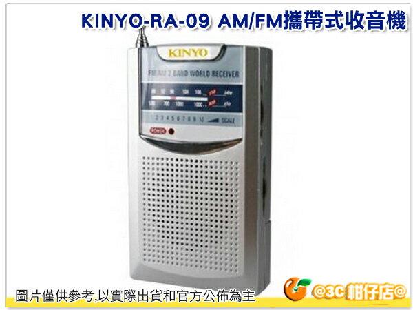 耐嘉 KINYO RA-09 RA09 收音機 AM FM 攜帶式收音機