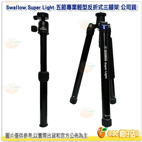可分期 燕子 Swallow Super Light 五節專業輕型反折式三腳架 公司貨 承重3kg 鋁合金 自拍神器 低角度 類單 類單 微單