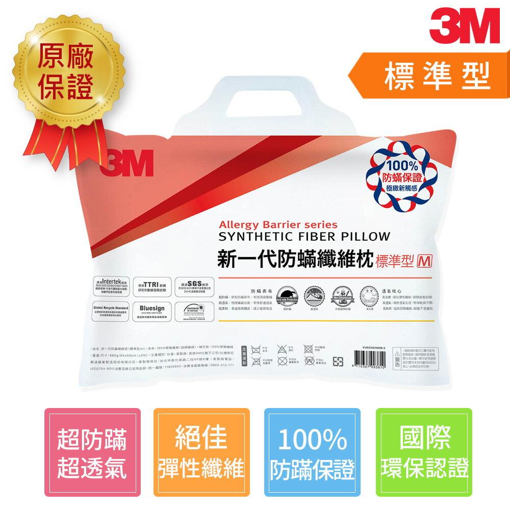 【3M】新一代防蹣纖維枕-標準型 - 限時優惠好康折扣
