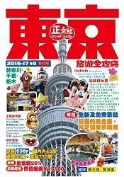 東京旅遊全攻略(2016-17年版)