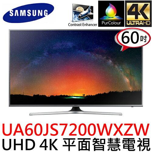 Samsung 三星 60型 超4K平面智慧電視 UA60JS7200WXZW ◆超透析面板◆獨家奈米晶鑽顯像技術