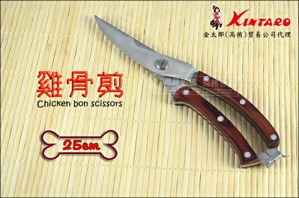 快樂屋♪  日本新式 77-5879 雞骨剪 25cm 不鏽鋼多功能廚房料理剪刀