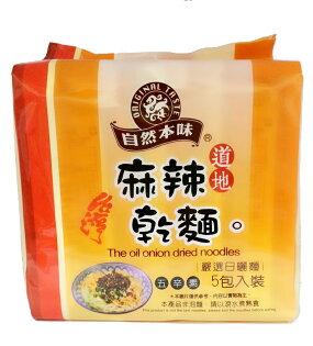 《自然本味》麻辣乾麵 - (5包/1袋)