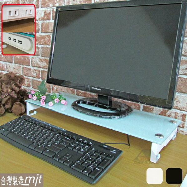 Amos【 LBI001】玻璃 USB+插座桌上架 / 螢幕架 (雙色可選)/電腦增高架 桌上架 置物架 省空間 台灣製造【貓鼠贈】