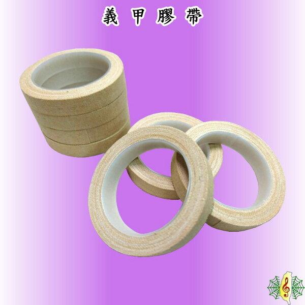 膠帶 [網音樂城] 古箏 琵琶 指甲 義甲 透氣 Guzheng tape (七捲一組)