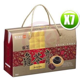 【全新升級版~風味更佳】順天堂 金采靈芝龜苓膏禮盒 (140gX9盅)x7