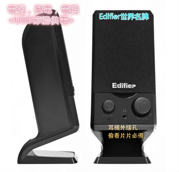 ❤限量❤含發票❤EDIFIER M1250❤高品質名牌喇叭❤適用桌上型電腦❤筆記型電腦❤液晶電視USB3.5MM可接耳機