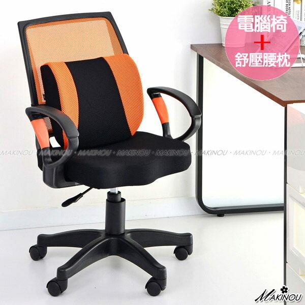 免運下殺|日本MAKINOU-3D透氣椅背舒適電腦椅+彈性舒壓腰枕-台灣製|日本牧野 免組裝 電競專用 牧野丁丁MAKINOU