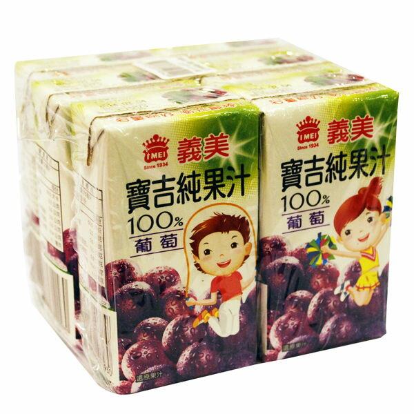 義美寶吉純果汁-葡萄125ml x 6入【合迷雅好物商城】