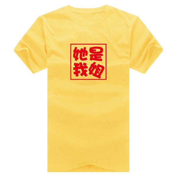 ◆快速出貨◆T恤.親子裝.班服.MIT台灣製.獨家配對情侶裝.客製化.純棉短T.他她是我兄弟姊妹【YC360】可單買.艾咪E舖 4