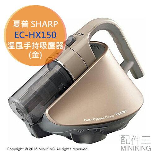 【配件王】日本代購 SHARP 夏普 EC-HX150 金 手持吸塵器 掃除機 溫風 另 RS2-100J