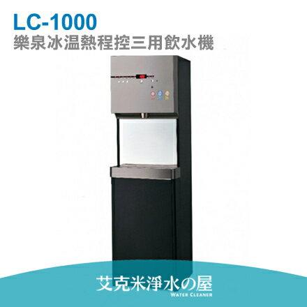 樂泉LC-1000 冰溫熱程控三用飲水機 100%台灣精品 ( 免費安裝) 加碼再送RO濾心一年份~為您的居家辦公場所增添不凡品味~