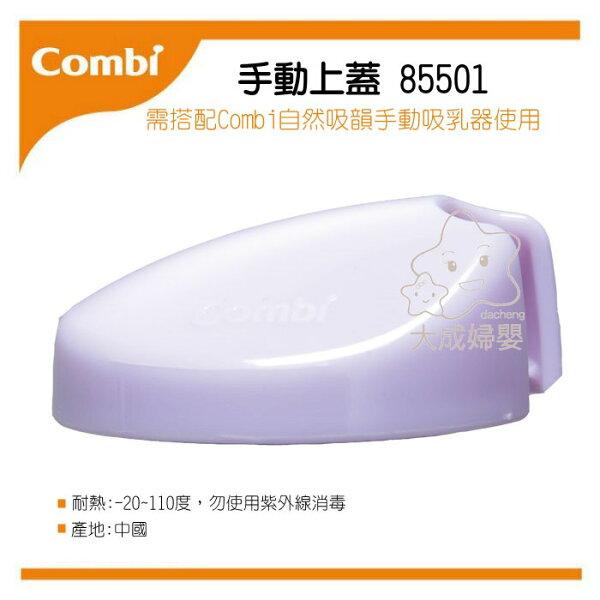 【大成婦嬰】Combi 自然吸韻 吸乳器配件-手動上蓋(85501) 原廠公司貨
