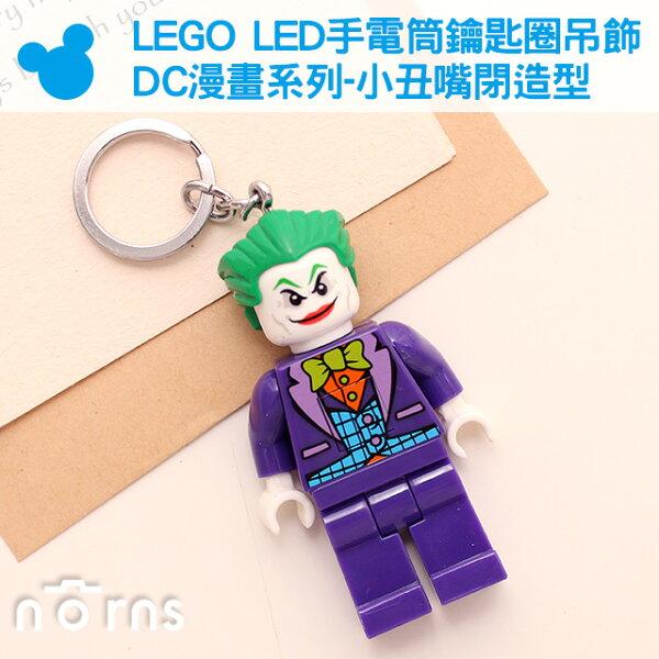 NORNS【LEGO 樂高LED手電筒鑰匙圈吊飾 DC漫畫系列-小丑嘴閉造型】蝙蝠俠 自殺突擊隊 joker