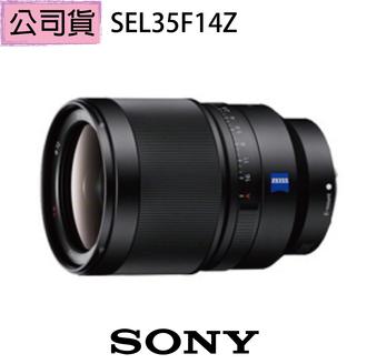 贈【日本KENKO Zeta 72mm  L-41 UV 究極版 超薄框多層度膜頂級保護鏡+LENSPEN LP-1清潔拭鏡筆】【SONY】卡爾蔡司 SEL35F14Z 大光圈定焦鏡(公司貨)