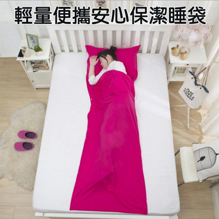 tangyizi輕鬆購~DS126~旅行戶外純棉超輕量便攜安心保潔睡袋~單人 ~  好康折