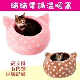 Kojima貓貓電鍋溫暖造型床屋