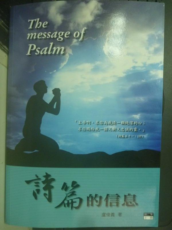 ~書寶 書T1/文學_JQK~詩篇的信息^(第二集^)上冊_盧俊義