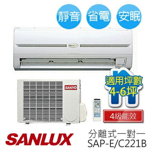 SANLUX SAP-C221B/SAP-E221B 三洋 ( 適用坪數約4坪、2000kcal ) 一對一定頻單冷R410冷氣.
