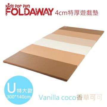韓國 【FoldaWay】4cm特厚遊戲地墊(U)(特大款)(300x140x4cm)(6色) 1