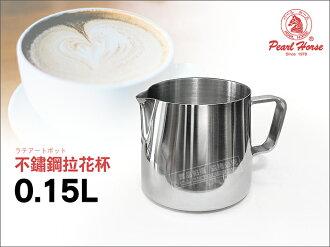 快樂屋♪《日本 寶馬牌》#304不鏽鋼拉花杯.奶泡杯 0.15L 150ml 可搭磨豆機.摩卡壺.虹吸做花式咖啡(鋼杯.小奶盅)