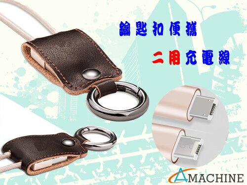 【A machine】鑰匙扣便攜二用充電線 0