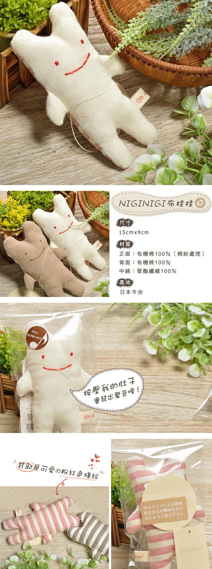 日本今治 - ORUNET - NIGINIGI布娃娃(白色)《日本設計製造》《全館免運費》,有機棉,有機棉來自3年以上無化學肥料&無農藥之土地,生產階段亦無使用任何藥劑、無漂白、無染色,採用最純淨的有機棉製作最天然安心的產品。