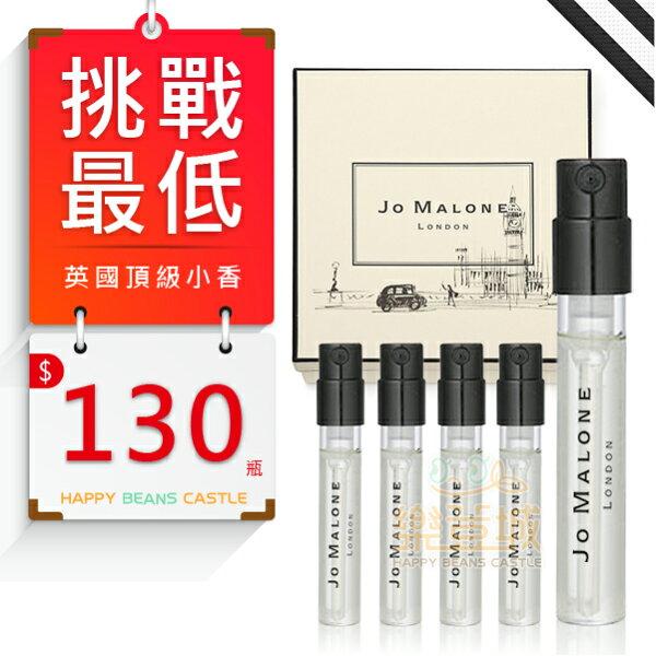 Jo Malone 英國經典 女性香水 試管小香 1.5ml 多款供選 裸瓶 無盒 ♦ 樂荳城 ♦