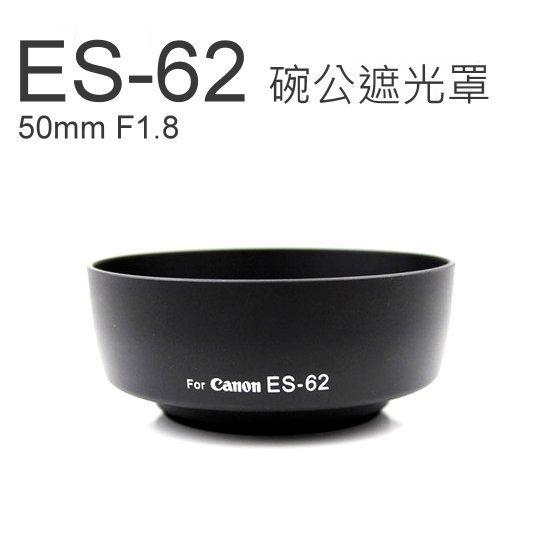 攝彩@佳能 Canon EF 50mm f/1.8 遮光罩 ES-62 遮光罩 52mm遮光罩