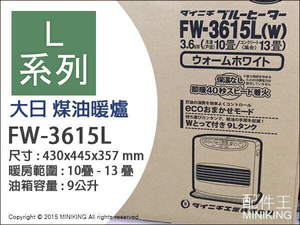 【配件王】日本代購 大日 DAINCHI FW-3615L 煤油暖爐 煤油爐 13疊 9公升 L系列