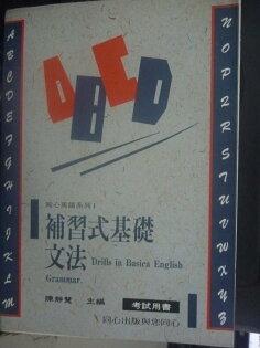 【書寶二手書T9/語言學習_LIC】補習式基礎文法_陳靜慧