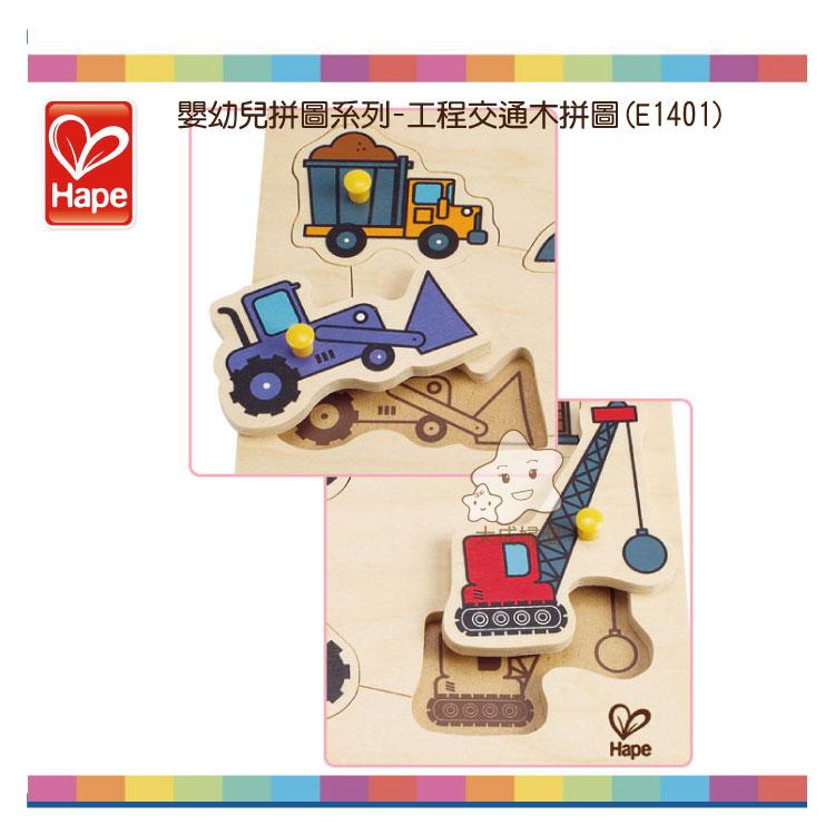 【大成婦嬰】德國 Hape 愛傑卡 工程交通木拼圖 E1401 益智遊戲 親子 2