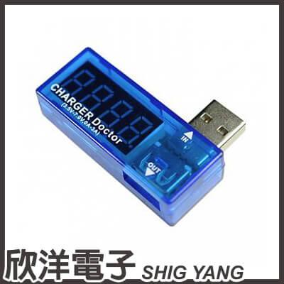 ※ 欣洋電子 ※ USB 電流 / 電壓檢測器 (0830)