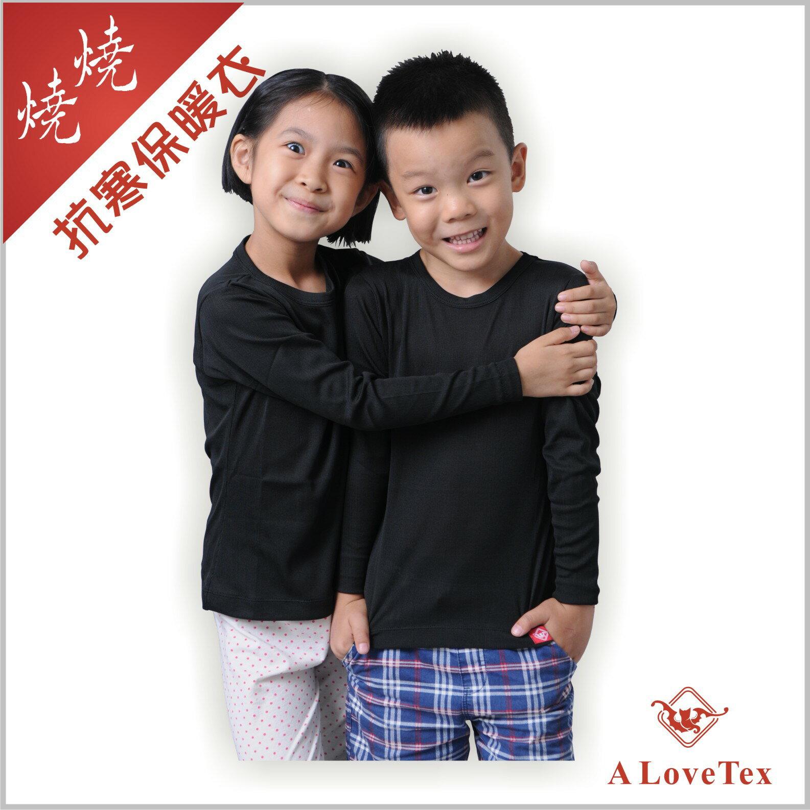 ~樂福織品~兒童 – 黑色圓領 – 燒燒抗寒保暖衣 – 輕、薄、暖 – 給您的孩子,溫暖零