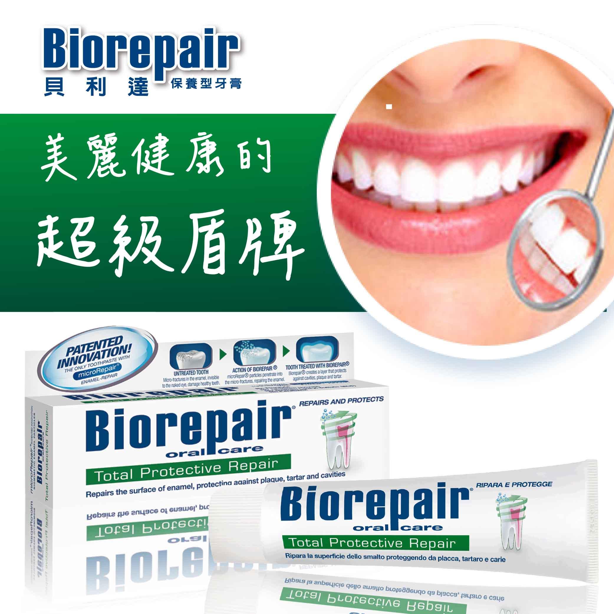 全效防護牙膏x7-75ml+『 贈 抗敏感15ml x4+刷樂牙線 x1(包) 』【貝利達】義大利原裝進口 2