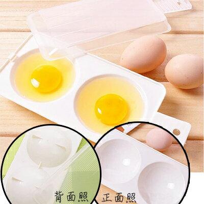 廚房創意微波爐2格蒸蛋器模具 寶寶營養早餐圓形煮蛋器 煎蛋盒盤【省錢博士】